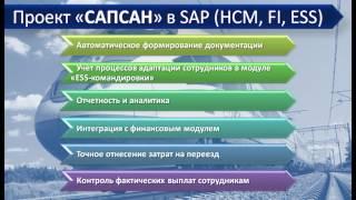 Лучший SAP HR проект 2012 года