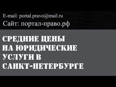 Средние цены на юридические услуги в СПб. Бесплатные юридические услуги - миф.