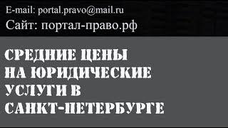 Средние цены на юридические услуги в СПб. Бесплатные юридические услуги - миф.(, 2017-06-06T16:58:01.000Z)
