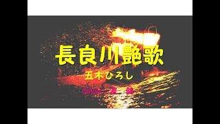 長良川艶歌(五木ひろし)(Nagaragawa Enka, Hiroshi Itsuki, Japanese Enka song)/渡 健