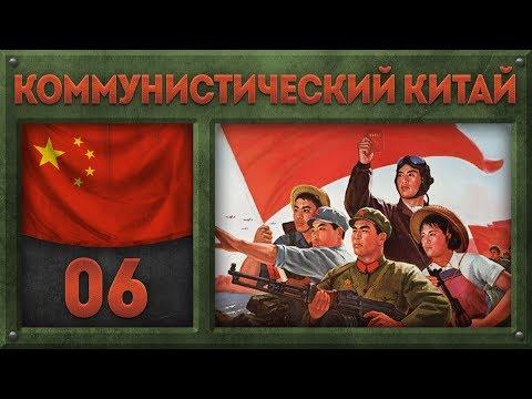 Контрнаступление [Hearts of Iron 4] Коммунистический Китай №6