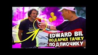 EDWARD BIL   ПОДАРИЛ ТАЧКУ ПОДПИСЧИКУ