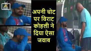 विराट कोहली ने अपनी चोट पर किया खुलासा, ये बोले वह चोट के बारे में.