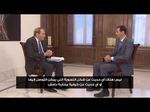 Thumbnail: President al-Assad's interview with Charlie Rose of American CBS News