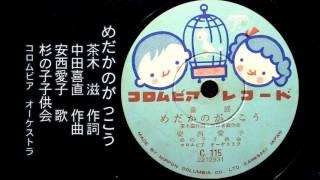 茶木 滋作詩、中田喜直作曲、歌:安西愛子・杉の子子供会、コロムビア オ...