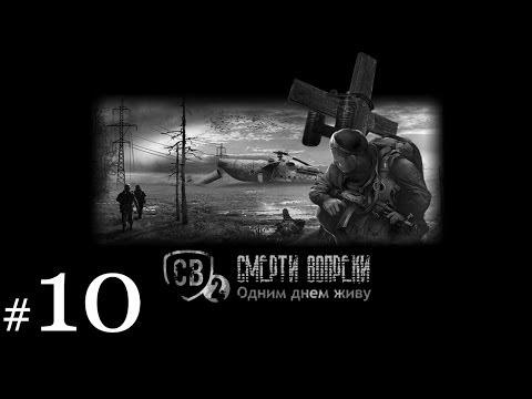 STALKER  ЧЕРНЫЙ АНГЕЛ . часть 1 (Обратный отсчет) В. Шалыгин. Аудиокнига