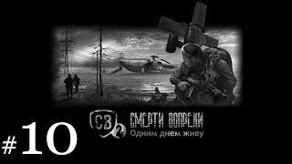 S.T.A.L.K.E.R. Смерти Вопреки 2 10 - Чёрные Ангелы