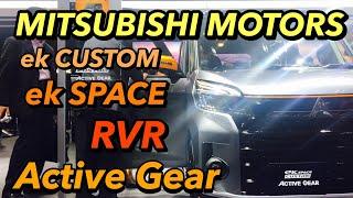 三菱自動車 新型 ekスペースとekカスタムとRVRのアクティブギアを東京モ...