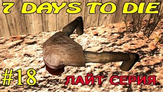 7 Days to Die  Дорога к успеху  18 16 Лайт