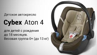 Cybex Aton 4   Детское автокресло группы 0+   Обзор и установка