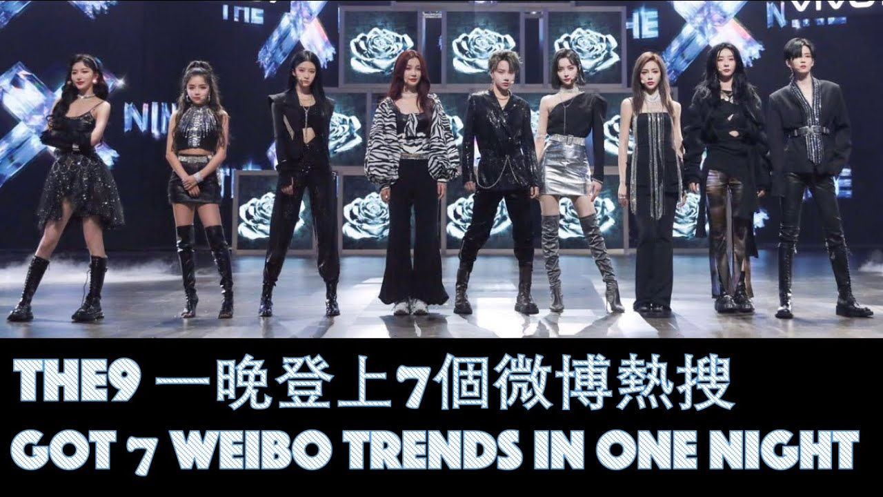 "[ENG]THE9霸屏 一晚登上7個熱搜 | THE9=Trending | Happy Camp + ""Not Me"" Baidu Curious Night 919 [THE NINE]"