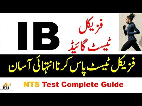 IB Physical Test Guide 2019 | How to pass Physical Test for Federal Govt  Organization | NTS Physical