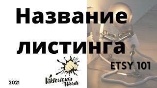 Название этси листинга какое выбрать длинное или короткое etsy video by ViktoriousWords