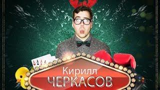 ДВИЖ ТВ. Кирилл Черкасов на Детекторе Лжи про блогеров