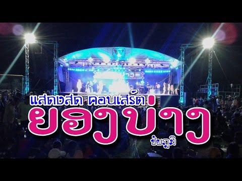 ยองบ่าง แสดงสด ใหม่ล่าสุด ฤดูกาล 2558