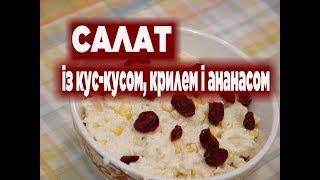 Новорічне Меню Салат Із Кус-Кусом, Крилем Й Ананасом