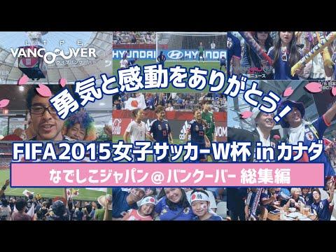 【FIFA女子W杯カナダ2015】バンクーバー総集編! なでしこジャパンが決勝まで行った軌跡、そして 勇気と感動をありがとう!