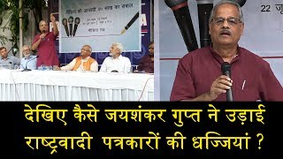 जयशंकर गुप्त ने उड़ाई  राष्ट्रवादी  पत्रकारों की धज्जियां ?/SPEECH OF JAYASHANKAR GUPTA ON MEDIA
