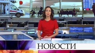 Выпуск новостей в 15:00 от 04.03.2020