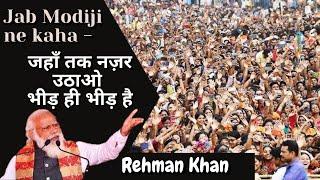 Bengal Election   चुनावी रैली   आसनसोल मोदीजी   Rehman Khan   Nafrati Chintu