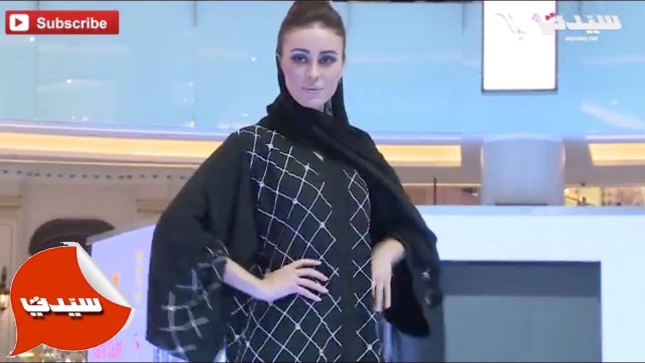 917e404815f4b آخر التصاميم من عرض أزياء العبايات في دبي مول - YouTube