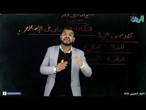 شرح نص التكافل الاجتماعي في الإسلام - نصوص - الصف الثالث الثانوي 2020  - 17:59-2020 / 2 / 17