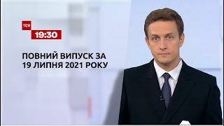 Новости Украины и мира | Выпуск ТСН.19:30 за 19 июля 2021 года