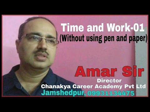Time and Work-01: Shortcut Tricks: Without using pen and paper: By Amar Sir:IBPS/SBI/ SSC/Railway