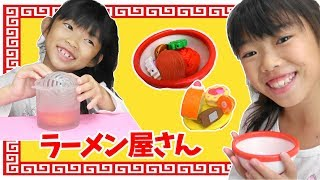 へんてこ店員★まほうのラーメン屋さんごっこ★にゃーにゃちゃんねるnya-nya channel thumbnail