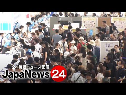 JapaNews24 ~日本のニュースを24時間配信