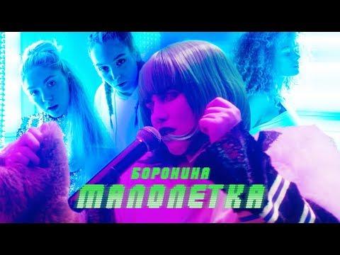 БОРОНИНА - Малолетка (Премьера клипа, 2020)