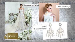 كيف تنسقين فستان الزفاف مع الشعر والأكسسوار