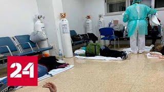 """""""Не хватает больниц и моргов"""": Испания стала новым эпицентром коронавируса. 60 минут от 24.03.20"""