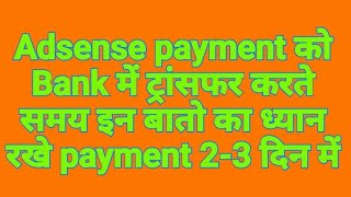 Adsense payment most useful trick to receive payment transfer in 2-3 days.not received in bank.