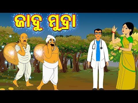 ଜାଦୁ ମୁଦ୍ରା-Odia Story for Morals-Odia Fairy Tales-Odia Gapa-Odia Cartoon-Aaima Kahani-Moral Story