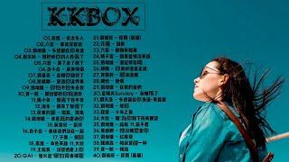 2018 KKBOX 風雲榜- 匯集音樂排行榜   2018新歌 & 排行榜歌曲 - 中文歌曲排行榜2018 ♫ ( 新歌 2019 - 新歌 2020) 【熱門精選】抖音必聽的50首歌 2018必聽