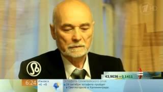 Гороскоп на 29 октября 2013 года (Первый канал)