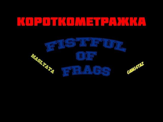 Короткометражка #1 Fistful of Frags