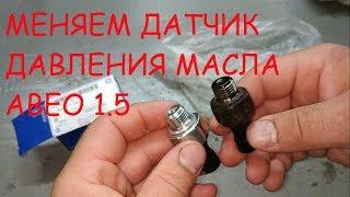 ЗАМЕНА ДАТЧИКА ДАВЛЕНИЯ МАСЛА AVEO 1.5