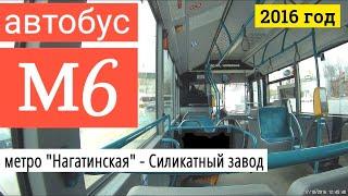 """Автобус М6 метро """"Нагатинская"""" - """"Силикатный завод"""""""