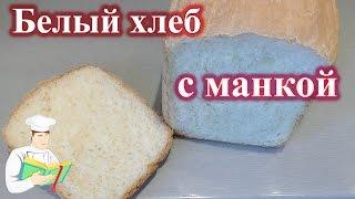 Белый хлеб с манкой в хлебопечке рецепт