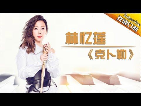 林忆莲《克卜勒》-《歌手2017》第5期 单曲纯享版The Singer【我是歌手官方频道】