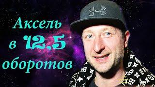В Академии Плющенко фигурист прыгнул аксель в 12 5 оборотов Новости фигурного катания