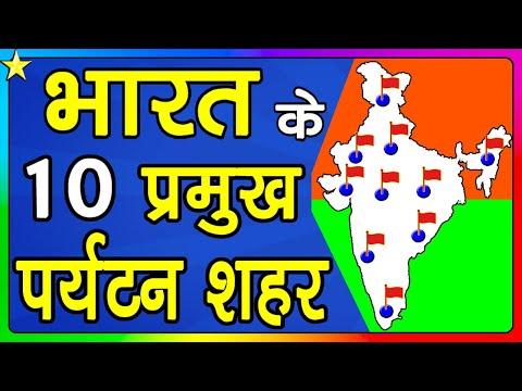 Tourist Cities in India [in Hindi] | Top 10 | भारत के 10 प्रमुख पर्यटन योग्य शहर