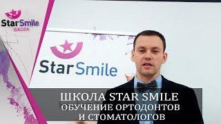 Школа Star Smile. Обучение ортодонтов и стоматологов