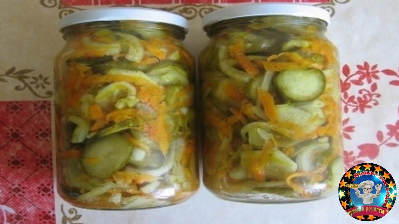 Салат из Огурцов и Моркови на Зиму - YouTube