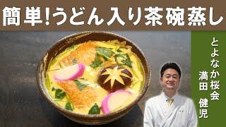 【ボリューム満点!】うどん入り茶碗蒸し「おだまき蒸し」│『とよなか桜会』満田シェフに学ぶ