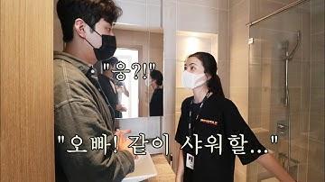 신혼집 보다가 같이 샤워하자고 한국 남편을 도발하는 베트남 아내?!ㅋㅋㅋㅋ