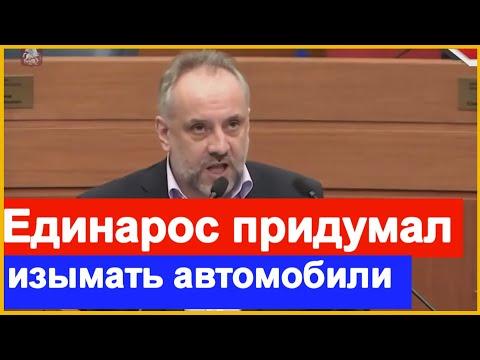 🔥Срочно 🔥 Единарос придумал ИЗЫМАТЬ автомобили у ГРАЖДАН 🔥 Россия🔥  Москва 🔥