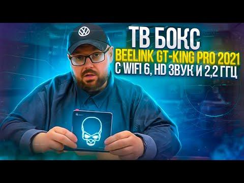 ТВ Бокс BEELINK GT-KING PRO 2021 С WIFI 6, HD Звуком и процессором 2,2 ГГц